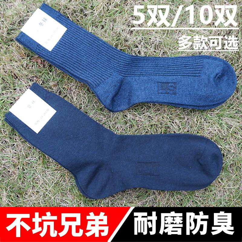 军袜男夏袜冬袜吸汗防臭藏青色黑色耐磨抗菌户外中筒运动袜子制式