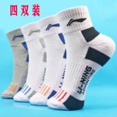 李宁运动袜子男加厚篮球袜纯棉毛巾袜防臭中筒袜户外跑步羽毛球袜