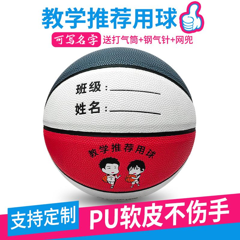 儿童篮球幼儿园小学生专用4号5号球红蓝白7号耐磨软皮男女童皮球