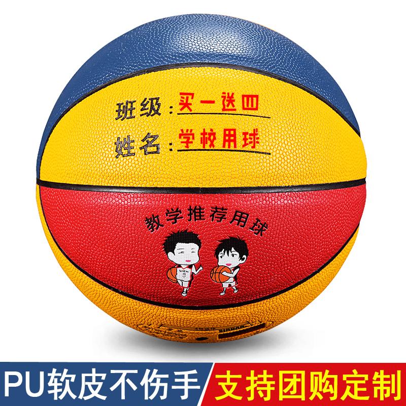 儿童幼儿园篮球专用4号5号红黄蓝蓝白中小学生小孩子朋友拍球比赛