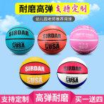 儿童篮球红蓝白幼儿园小学生专用4-5-7号比赛小孩子拍球皮球小号