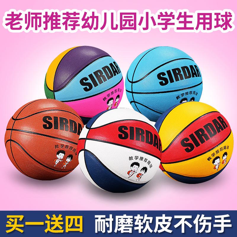 儿童篮球幼儿园小学生专用5号4号小孩蓝球7号室外水泥地耐磨软皮