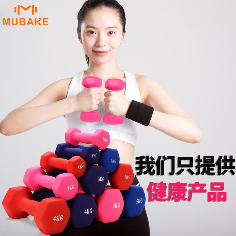 哑铃女一对 瘦臂健身器材女士小哑铃女子瘦手臂1kg2kg3kg亚铃家用