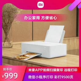 小米米家喷墨打印机家用办公大容量连供彩色无线多功能一体机打印拍照复印扫描Wifi微信远程打印学生作业照片
