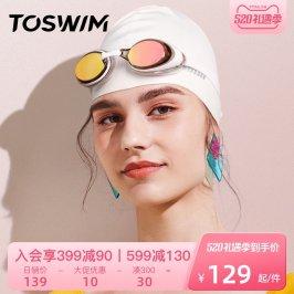 TOSWIM泳镜防水防雾高清泳帽套装装备女专业近视游泳镜游泳眼镜
