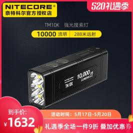 NITECORE奈特科尔TM10K10000流明亮度超强光手电远射户外搜索照酒