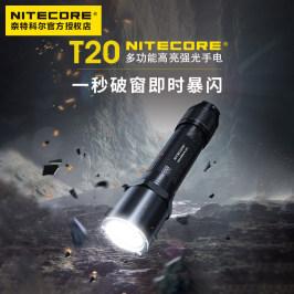奈特科尔强光户外超亮1300流明207米手电筒LED破窗德国特种兵 T20