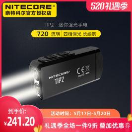 NITECORE奈特科尔TIP2迷你强光手电筒钥匙扣USB充电户外LED超亮灯